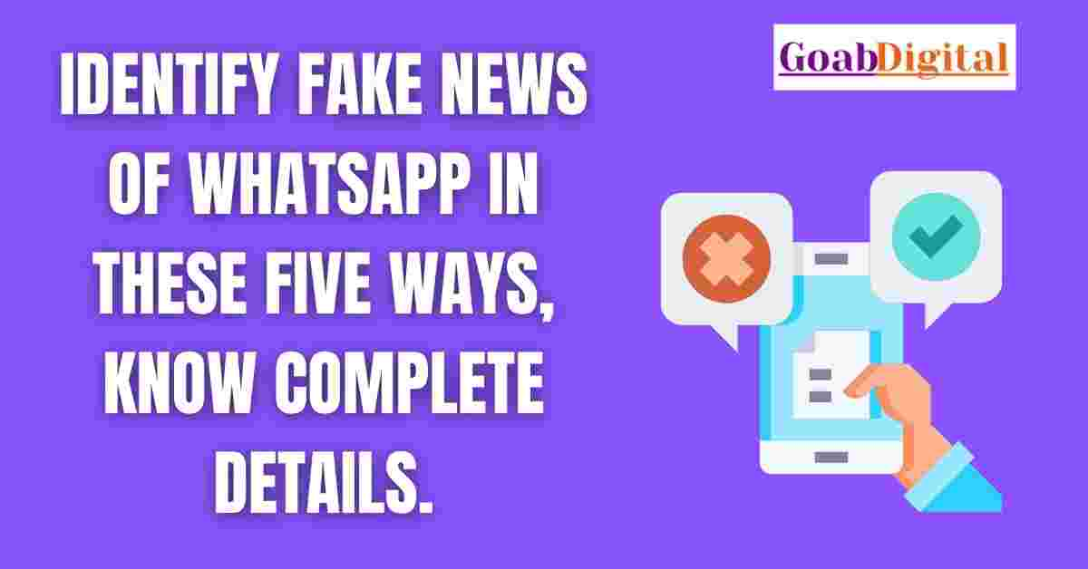 You are currently viewing Identify fake news of WhatsApp in these five ways, know complete details.